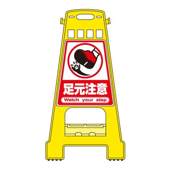 バリケードスタンド 足元注意 BK-10【代引不可】