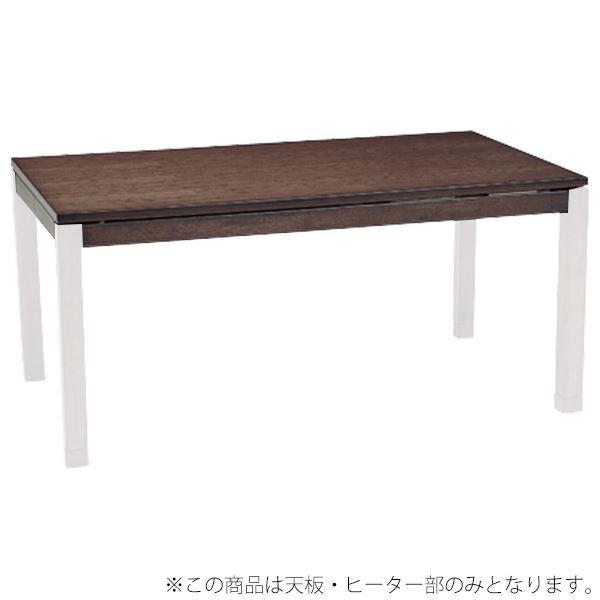 こたつテーブル 【天板部のみ 脚以外】 幅150cm ブラウン 長方形 『シェルタ』【代引不可】