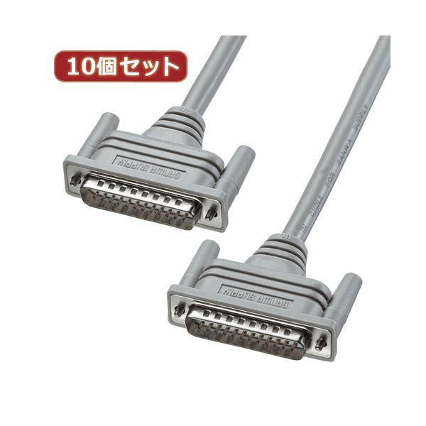 10個セット サンワサプライ RS-232Cケーブル KRS-101-07K2 KRS-101-07K2X10