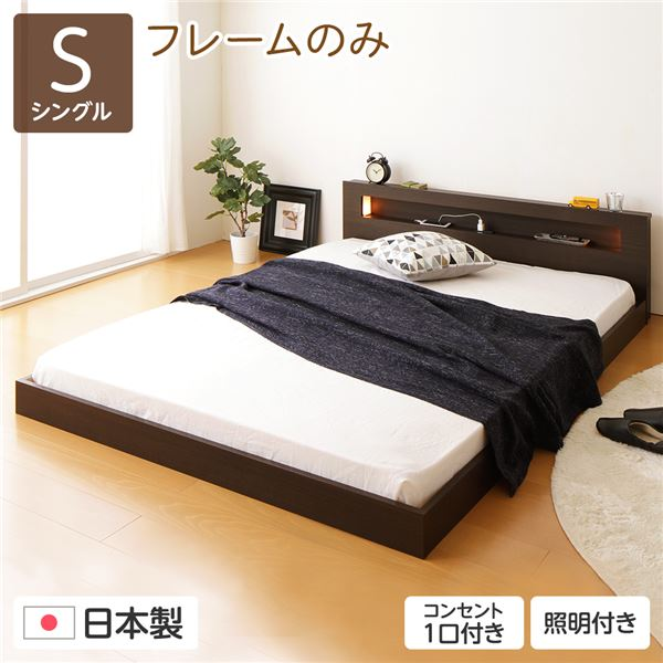 照明付き 宮付き 国産フロアベッド シングル (フレームのみ) クリーンアッシュ 『hohoemi』 日本製ベッドフレーム【代引不可】