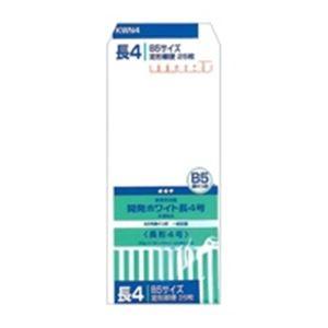 (業務用200セット) オキナ 開発ホワイト封筒 KWN4 長4号 25枚 ×200セット