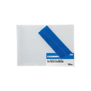 (業務用50セット) ジョインテックス レールホルダー再生 A3E青10冊 D102J-BL ×50セット
