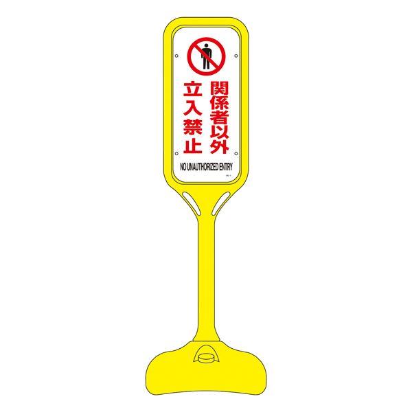 ポップスタンド 関係者以外立入禁止 PS-1W 【単品】【代引不可】