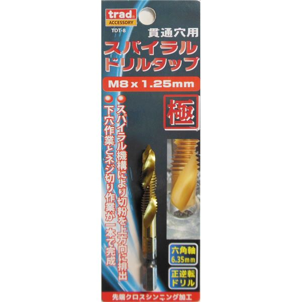 (業務用10個セット) TRAD スパイラルドリルタップ/先端工具 【貫通穴用】 M8 ピッチ1.25mm クロスシンニング加工付き TDT-8