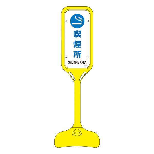 ポップスタンド 喫煙所 PS-6W 【単品】【代引不可】