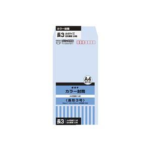 (業務用100セット) オキナ カラー封筒 HPN3AQ 長3 アクア 50枚 ×100セット