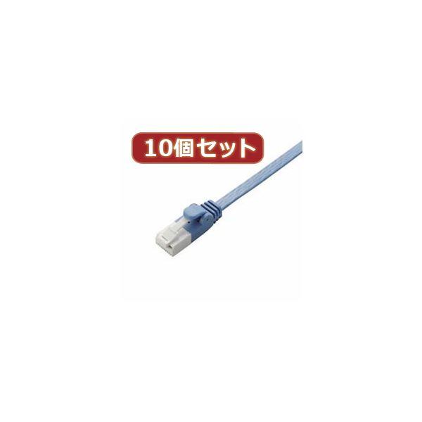 10個セット エレコム ツメ折れ防止フラットLANケーブル(Cat6準拠) LD-GFT/BU30X10