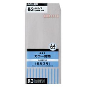 (業務用100セット) オキナ カラー封筒 HPN3GY 長3 グレー 50枚 ×100セット