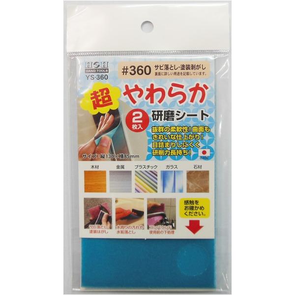 (業務用50セット)H&H 超やわらか研磨シート/研磨材 【2枚入/#360】 日本製 YS-360 〔業務用/家庭用/DIY〕【×50セット】【送料無料】