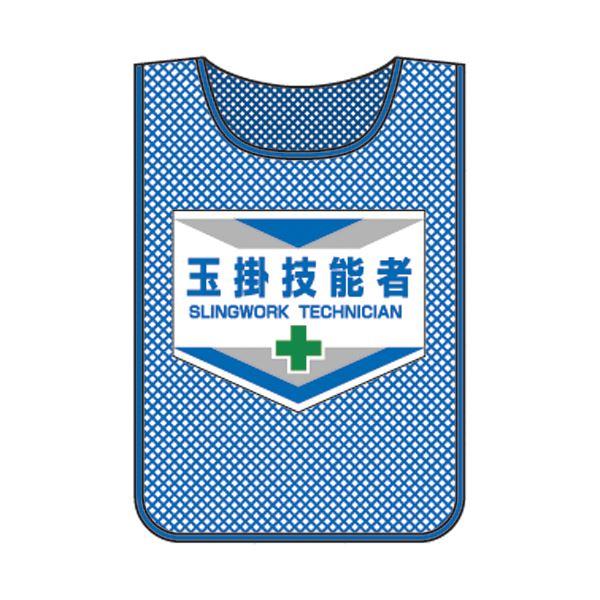 メッシュゼッケン 玉掛技能者 MZ-5【代引不可】