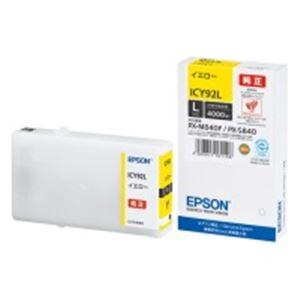 (業務用5セット) EPSON(エプソン) インクカートリッジ ICY92L イエロー 【×5セット】