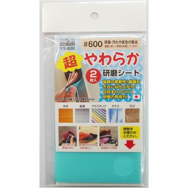 (業務用50セット)H&H 超やわらか研磨シート/研磨材 【2枚入/#600】 日本製 YS-600 〔業務用/家庭用/DIY〕【×50セット】【送料無料】