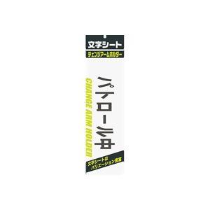 (業務用200セット) ミワックス 文字シート 黒文字 パトロ-ル中 ×200セット