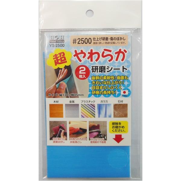 (業務用50セット)H&H 超やわらか研磨シート/研磨材 【2枚入/#2500】 日本製 YS-2500 〔業務用/家庭用/DIY〕【×50セット】【送料無料】