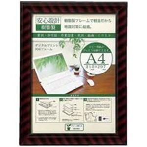 (業務用3セット) 大仙 OA金ラック-R A4J335-C6100 10枚 【×3セット】