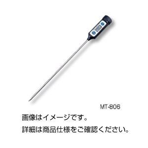 (まとめ)デジタル温度計 MT-806【×3セット】