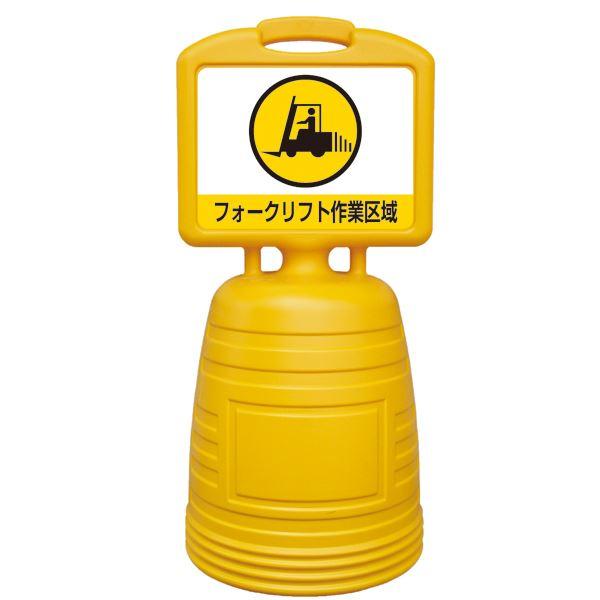 サインキーパー フォークリフト作業区域 NSC-4S【代引不可】