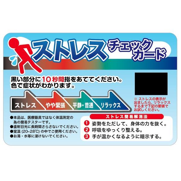 ストレスチェックカード・SC3 【100枚セット】 【代引不可】
