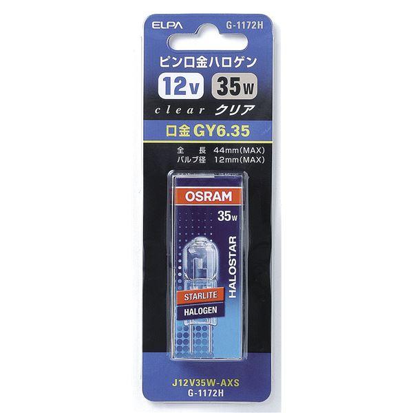 (まとめ買い) ELPA ピン口金ハロゲン電球 35W GY6.35 クリア G-1172H 【×10セット】
