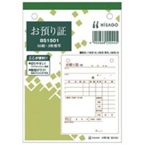 (業務用100セット) ヒサゴ お預かり証 BS1501 3枚 50組 ×100セット