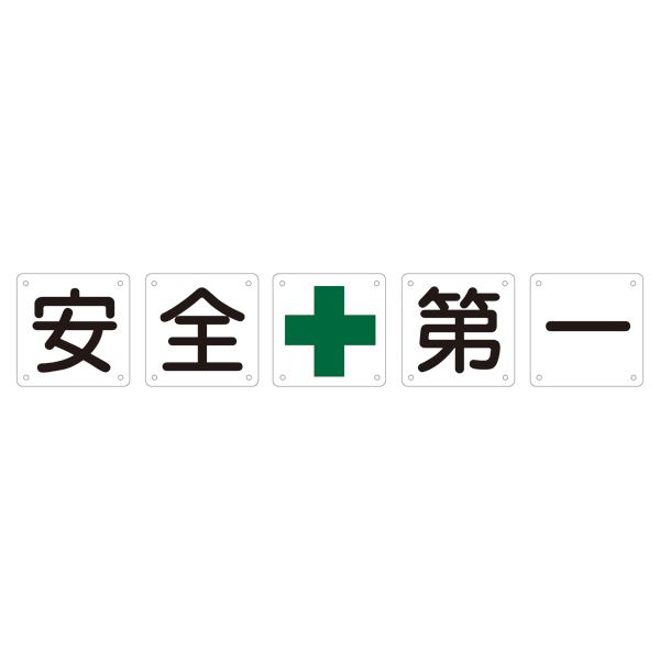 組標識 安全第一 組50A(大) 【5枚1組】【代引不可】