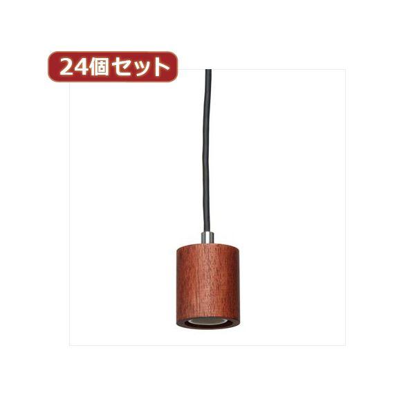 YAZAWA 24個セット ウッドヌードペンダントライト1灯E26電球なし Y07ICLX60X01DWX24