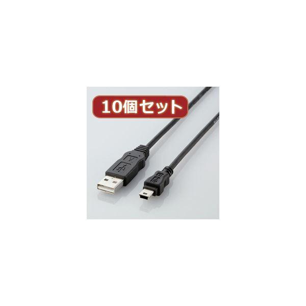 10個セット エレコム エコUSBケーブル(A-miniB・5m) USB-ECOM550X10