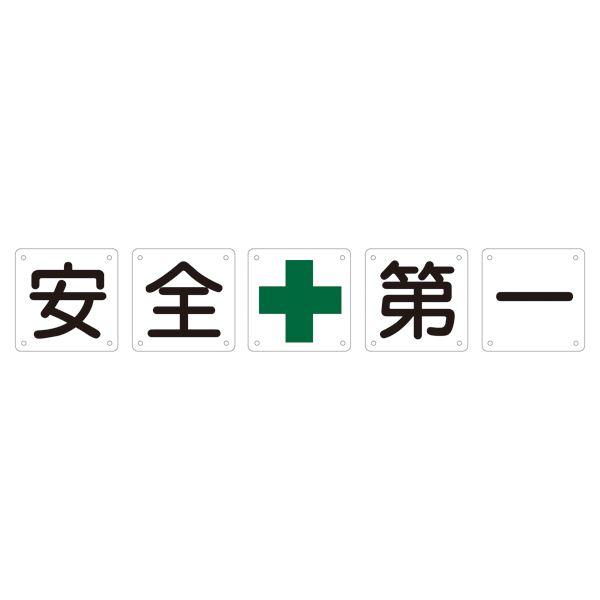 組標識 安全第一 組50A(中) 【5枚1組】【代引不可】