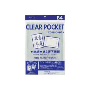 (業務用100セット) セキセイ クリアポケット AZ-585 B4 10枚 ×100セット