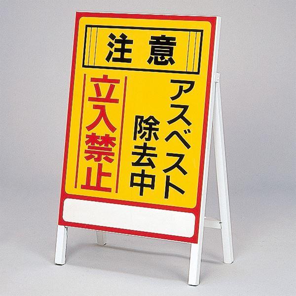 アスベスト標識 注意 アスベスト除去中 立入禁止 アスベスト- 1【代引不可】