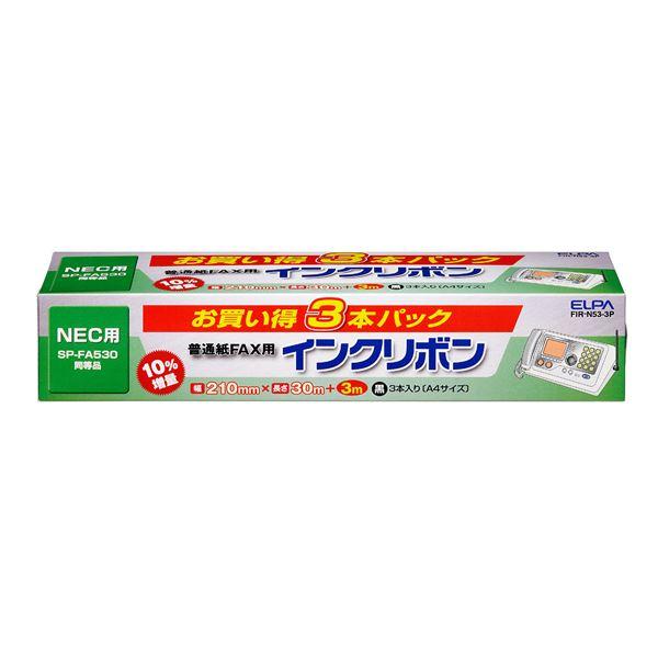 (まとめ買い) ELPA FAXインクリボン 3本入 FIR-N53-3P 【×5セット】