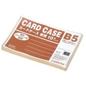 (業務用30セット) ジョインテックス 再生カードケース軟質B5*10枚 D068J-B5 ×30セット