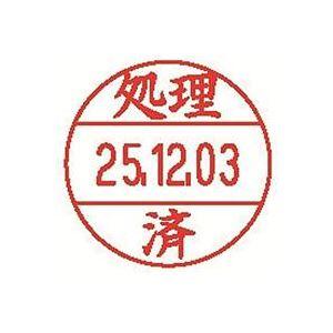 (業務用100セット) シャチハタ データーネームEX15号 XGL-15M-J26 処理済 ×100セット
