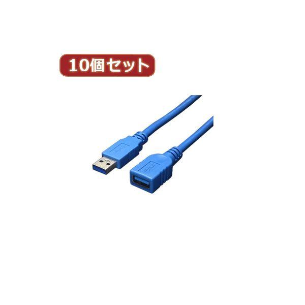 変換名人 10個セット USB3.0ケーブル 延長3.0m USB3-AAB30X10