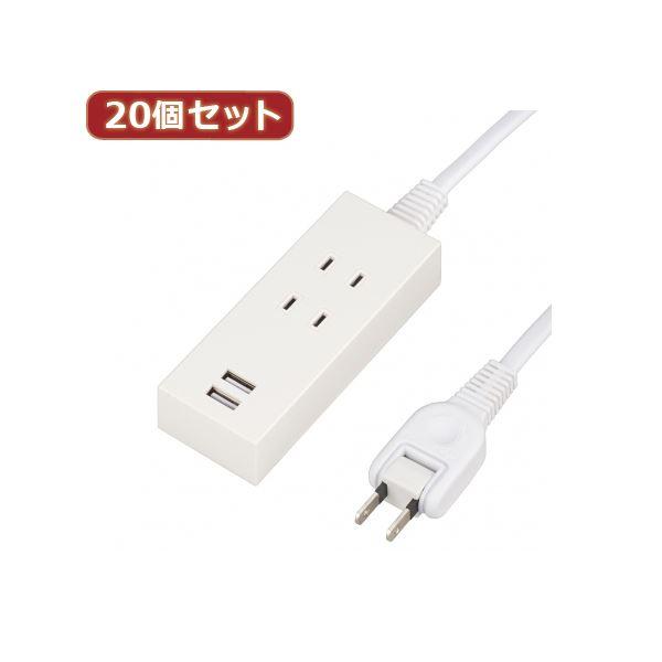 スマートフォンなどのデジタル機器に直接充電が可能なUSBポート付きです。 YAZAWA 20個セット 2AC2USB2.1A1.5mホワイト Y024015WH2UX20