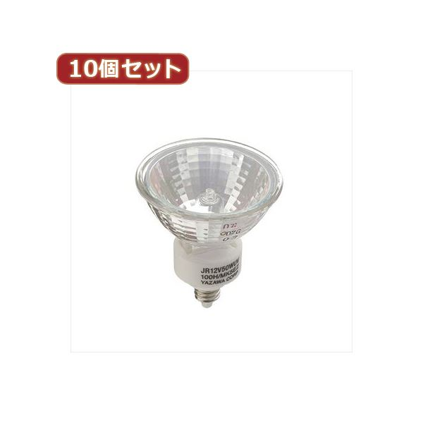 YAZAWA 10個セット エコクールハロゲン中角50W JR12V50WUV/100HMK5EZX10