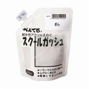 (業務用30セット) ぺんてる スクールガッシュ WXGT91 ぎん ×30セット
