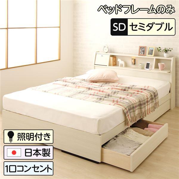 日本製 照明付き フラップ扉 引出し収納付きベッド セミダブル (フレームのみ)『AMI』アミ ホワイト木目調 宮付き 白 【代引不可】