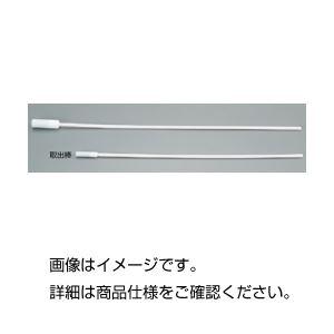 (まとめ)撹拌子取出棒 大400mm【×5セット】