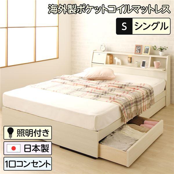 日本製 照明付き フラップ扉 引出し収納付きベッド シングル (ポケットコイルマットレス付き)『AMI』アミ ホワイト木目調 宮付き 白 【代引不可】