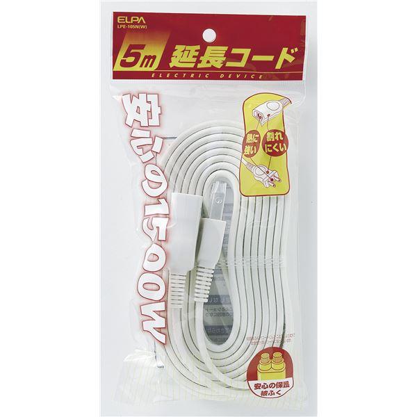 (まとめ買い) ELPA EDLP延長コード 5m LPE-105N(W) 【×20セット】