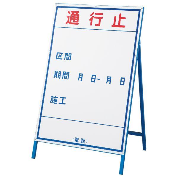 工事用標識(工事用看板) 通行止 工事-1(大) 【代引不可】