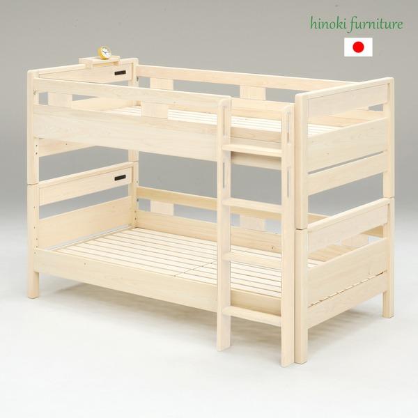 防ダニ 防カビ 抗菌 国産ヒノキ材二段ベッド (フレームのみ) シングル ナチュラル 日本製ベッドフレーム 木製 はしご左右差替え可【代引不可】【送料無料】