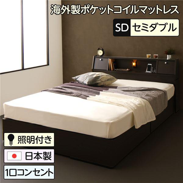 日本製 照明付き フラップ扉 引出し収納付きベッド セミダブル (ポケットコイルマットレス付き)『AMI』アミ ダークブラウン 宮付き 【代引不可】