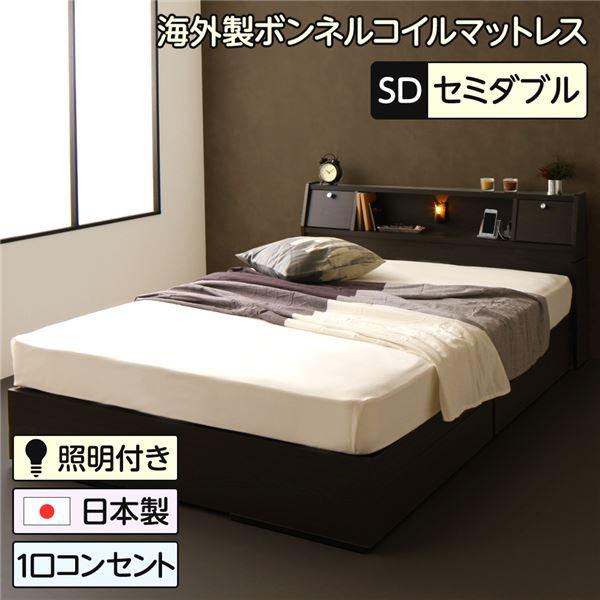 日本製 照明付き フラップ扉 引出し収納付きベッド セミダブル (ボンネル&ポケットコイルマットレス付き)『AMI』アミ ダークブラウン 宮付き 【代引不可】