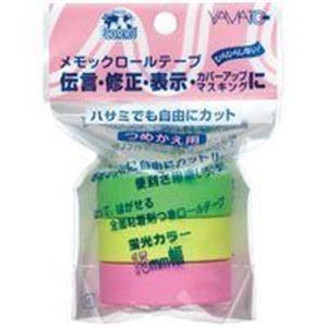 (業務用100セット) ヤマト メモックロール替テープ蛍光 RK-15H-B ×100セット