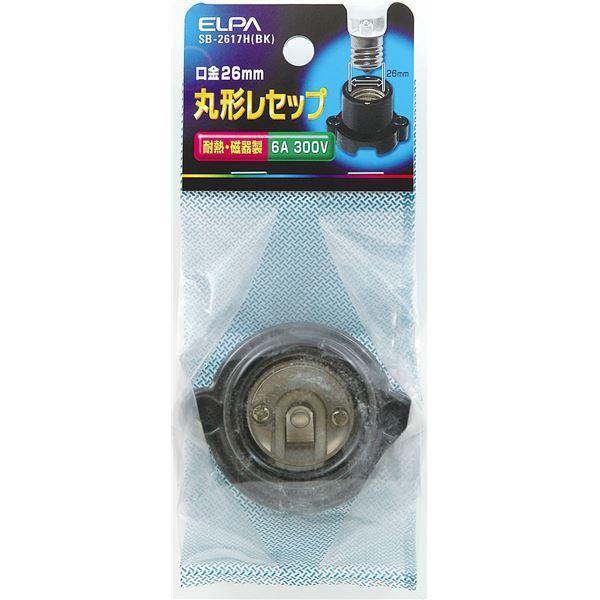 (まとめ買い) ELPA 丸型レセップ E26 ブラック SB-2617H(BK) 【×15セット】