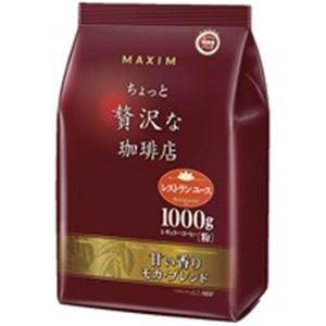 (業務用5セット) AGF マキシム贅沢な珈琲1kgモカブレンド3袋 【×5セット】