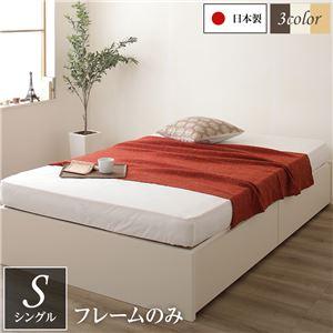 頑丈ボックス収納 ベッド シングル (フレームのみ) アイボリー 日本製ベッドフレーム 引き出し2杯付き【代引不可】