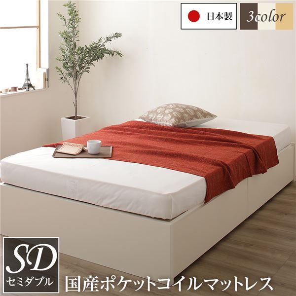 頑丈ボックス収納 ベッド セミダブル アイボリー ポケットコイルマットレス 日本製ベッドフレーム 引き出し2杯付き【代引不可】